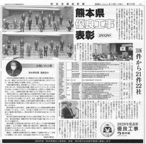 熊本県優良工事表彰_建設新聞