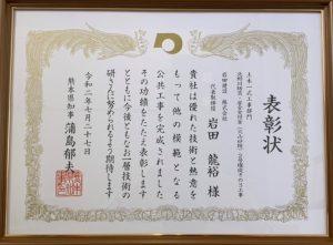 熊本県優良工事表彰トリミング
