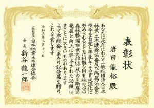林土連表彰 表彰状